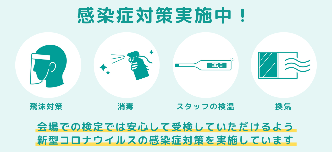 感染症対策バナー画像 (飛沫対策・消毒・スタッフの検温・換気を徹底しています。)