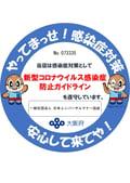 感染症対策 大阪