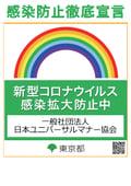 感染症対策 東京