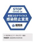 感染症対策 福岡