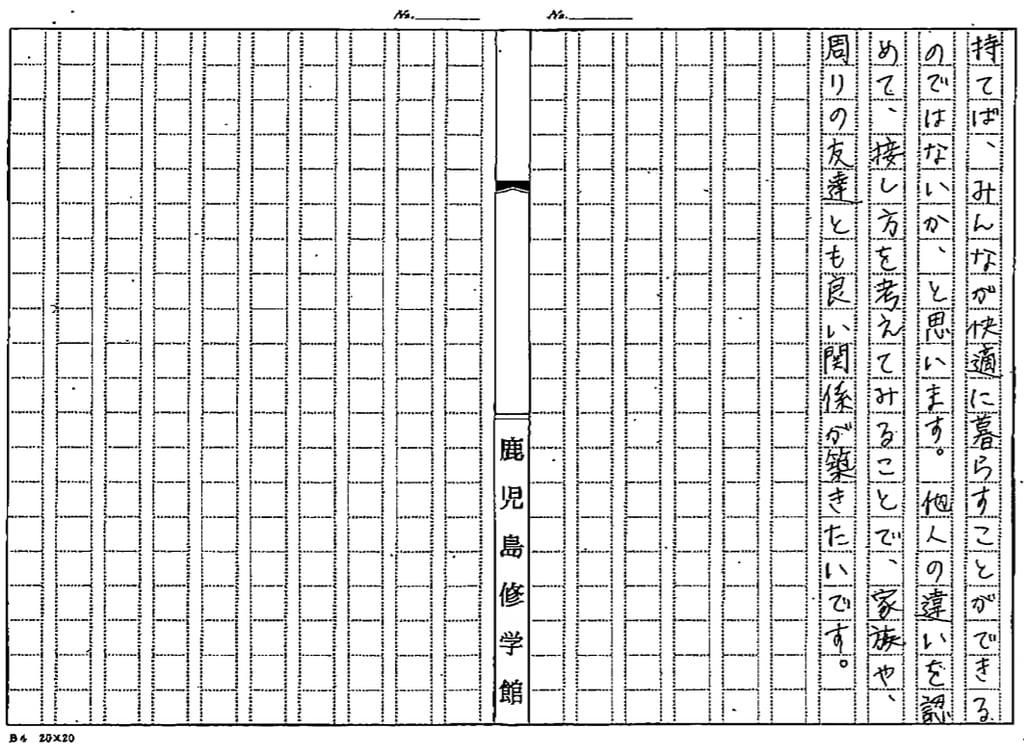 Kagoshima Shugakukan Junior High School