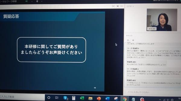 オンライン研修のパソコン画面