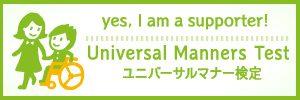 Universal Manner Test