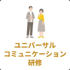 ユニバーサルコミュニケーション研修