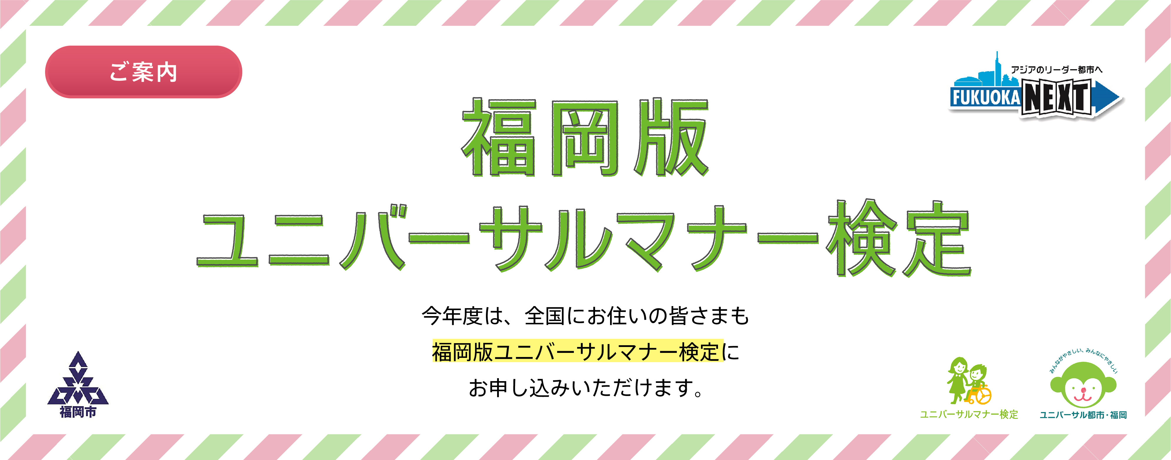 福岡UMバナー_2021-04