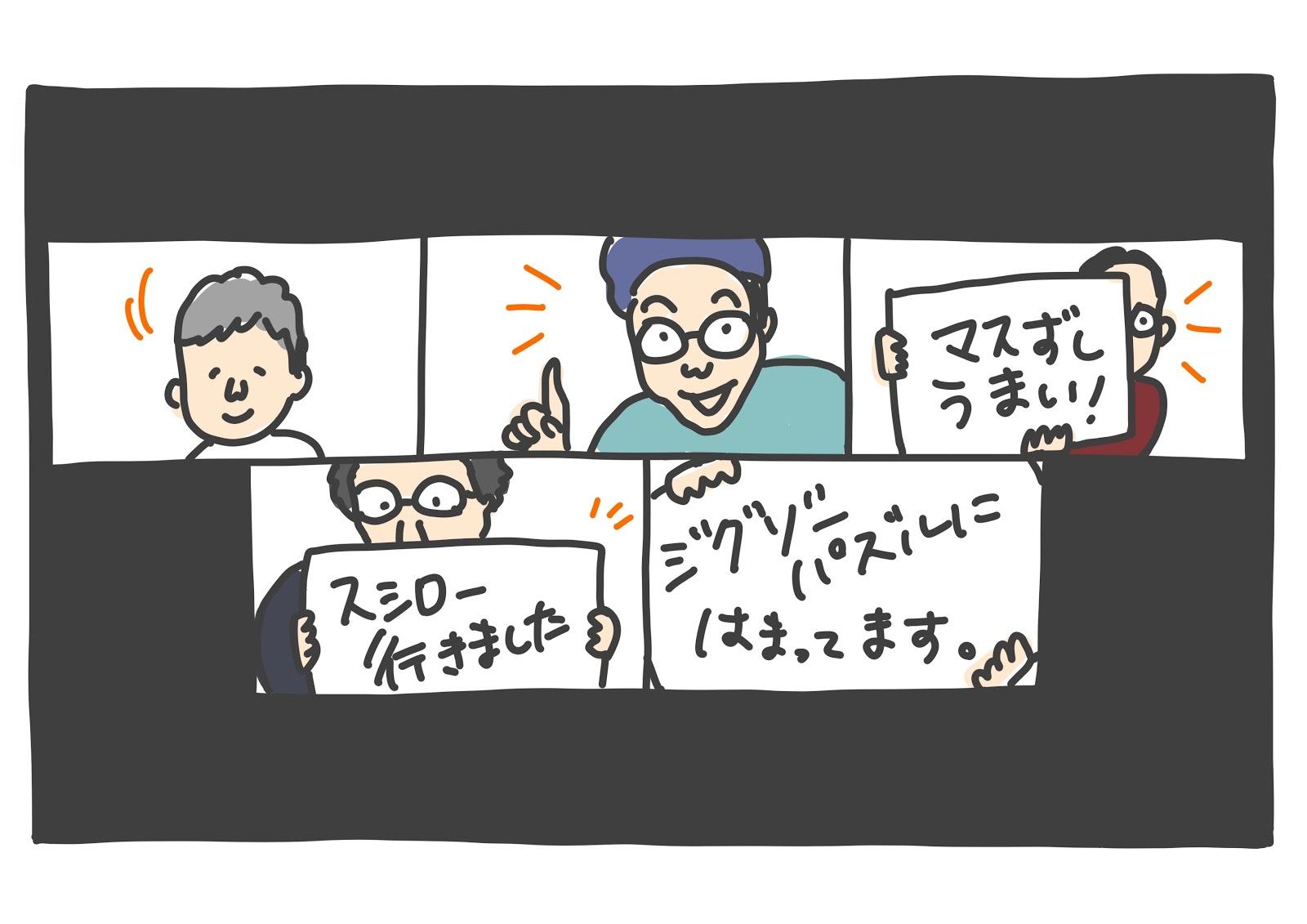 つながるUMの様子イラストイメージ