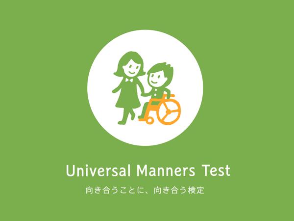 ユニバーサルマナー検定ロゴ