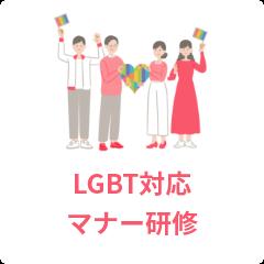 LGBT対応マナー研修詳細ページ