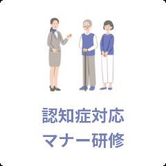 認知症対応マナー研修詳細ページ