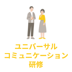 ユニバーサルコミュニケーション研修詳細ページ