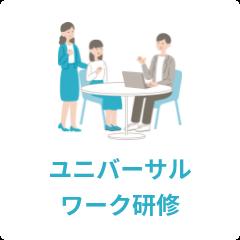 ユニバーサルワーク研修詳細ページ