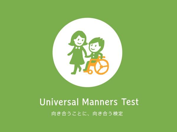 ユニバーサルマナー検定 ロゴ
