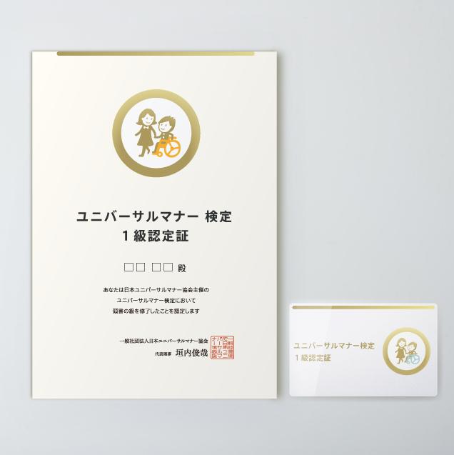 認定証と認定カードの写真